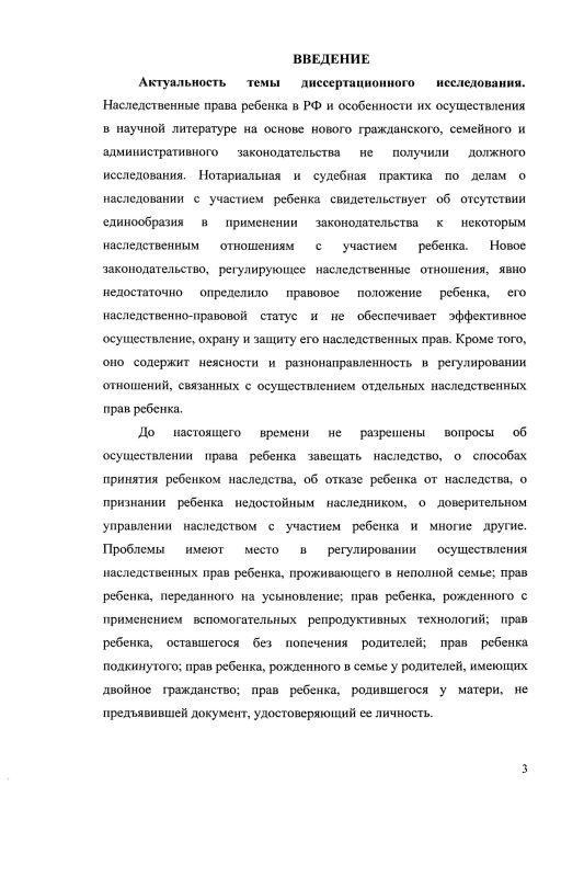 Содержание Осуществление наследственных прав ребенка в Российской Федерации