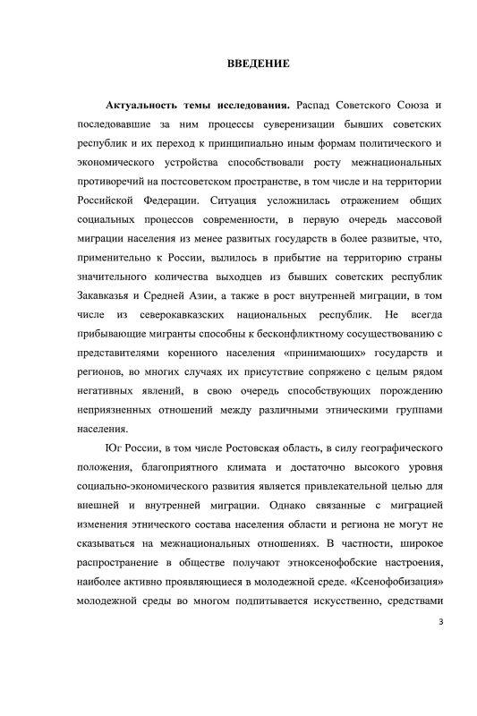 Содержание Этническая ксенофобия в среде молодежи Южного Федерального округа : на примере Ростовской области