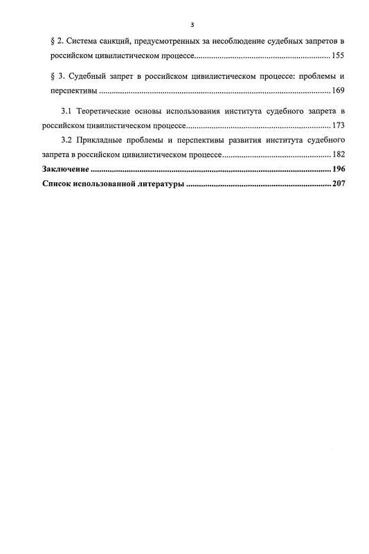 Содержание Судебный запрет в гражданском процессуальном праве : сравнительно-правовой аспект