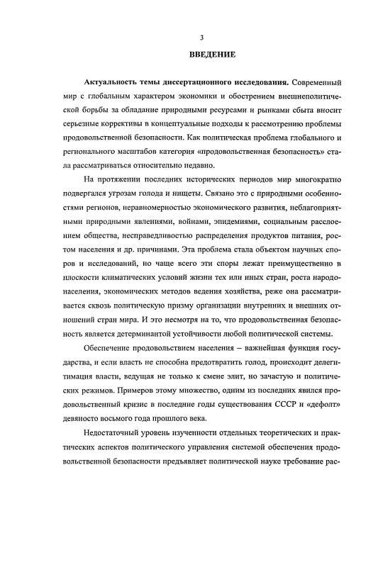 Содержание Политическое руководство институционализацией системы продовольственной безопасности в современной России