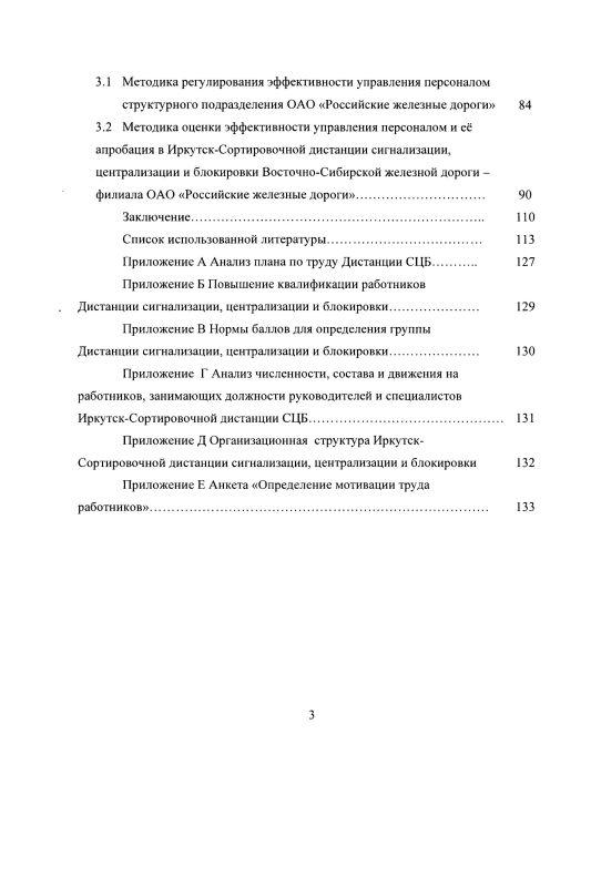 Содержание Анализ влияния структурной реформы на эффективность использования персонала предприятия