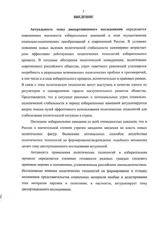 Содержание Политические технологии избирательного процесса в условиях вызовов политической стабильности современной России