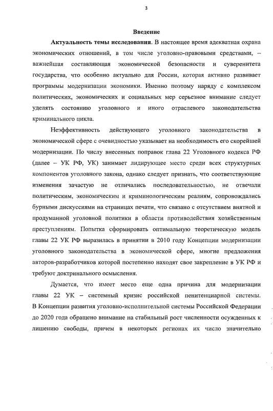 Содержание Освобождение от уголовной ответственности по делам об экономических преступлениях (гл. 22 УК РФ): вопросы дифференциации и законодательной техники