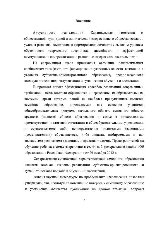Содержание Педагогические условия становления семейного образования в России : культурно-исторический подход