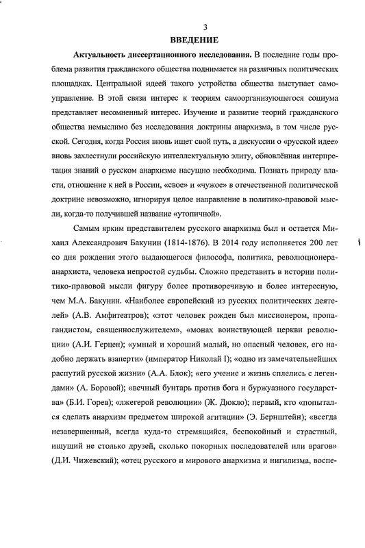 Содержание Государственно-правовые воззрения М.А. Бакунина