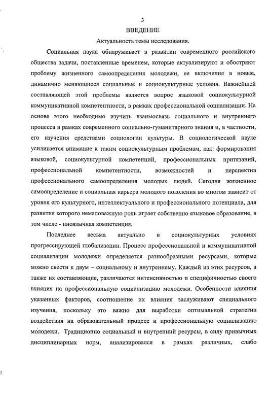 Содержание Языковая коммуникативная компетентность российской учащейся молодежи в контексте профессиональной социализации : социокультурный аспект