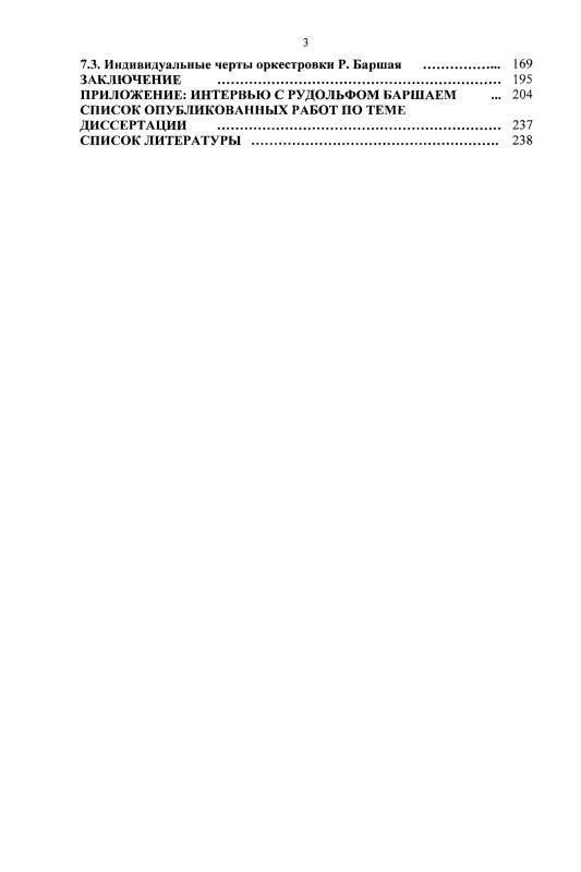 Содержание Десятая симфония Густава Малера в оркестровых редакциях Дэрика Кука и Рудольфа Баршая