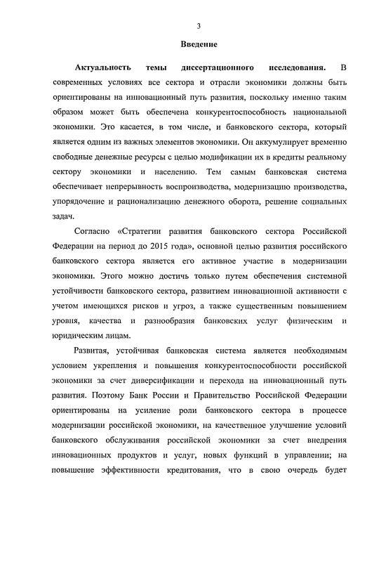 Содержание Модель оценки устойчивости банковской системы Российской Федерации и прогнозирования ее развития