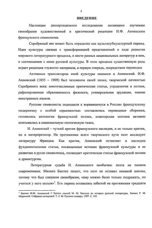 Содержание Французский символизм в художественной и критической рецепции И.Ф. Анненского