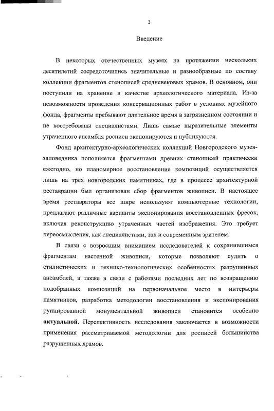 Содержание Проблемы методологии восстановления и экспонирования руинированной монументальной живописи : на примере новгородских памятников