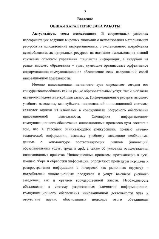 Содержание Развитие системы информационно-коммуникационного обеспечения инновационной деятельности российских вузов