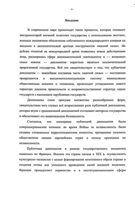 Содержание Россия в публичной дипломатии США : 1991 - 2012 гг.