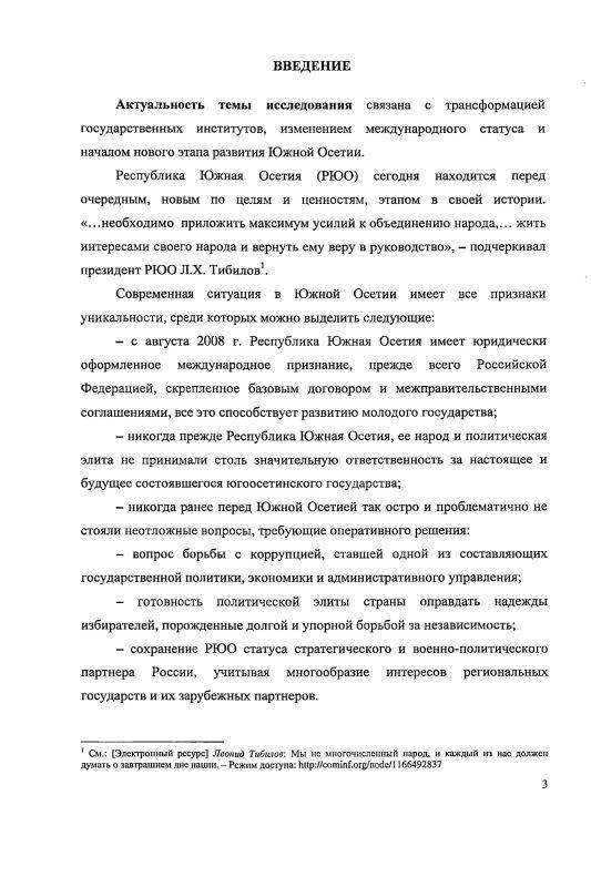 Содержание Особенности формирования национальной государственности Южной Осетии