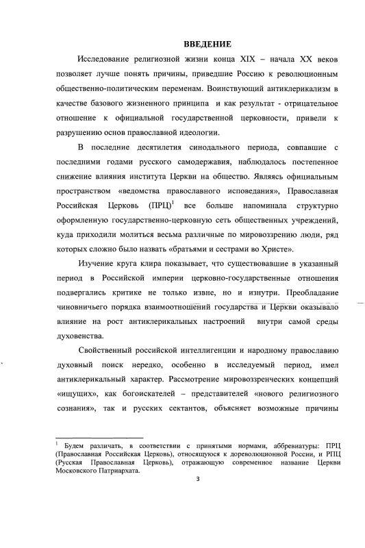 Содержание Феномен антиклерикализма в русском православии начала XX века