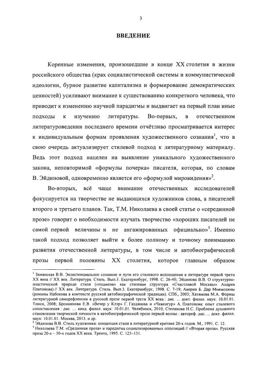 """Содержание """"Времена"""" М. Осоргина : стиль и контекст"""