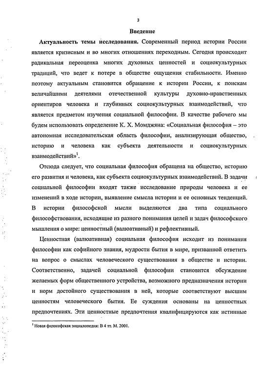Содержание Духовно-нравственные ориентиры в русской культуре серебряного века: социально-философские аспекты
