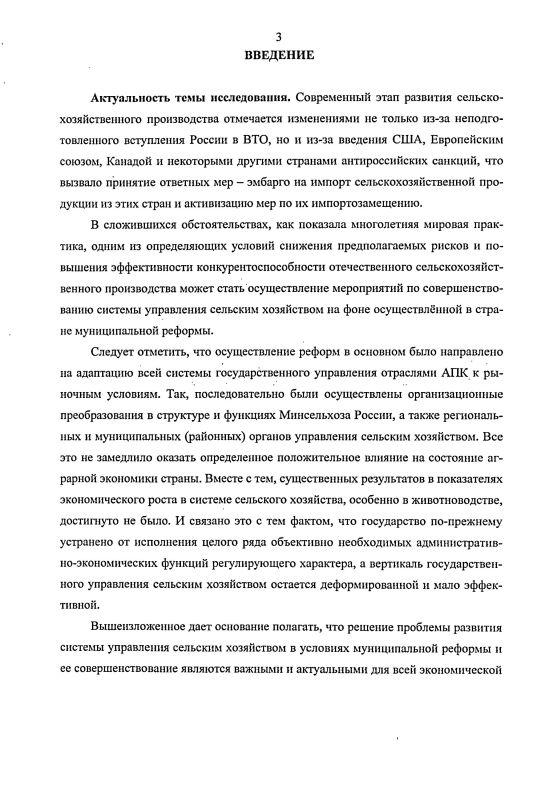 Содержание Управление сельским хозяйством в условиях муниципальной реформы : на материалах Брянской области