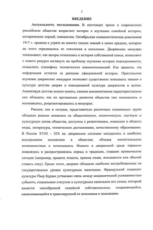 Содержание Культурный капитал детства российского дворянина XVIII - XIX веков