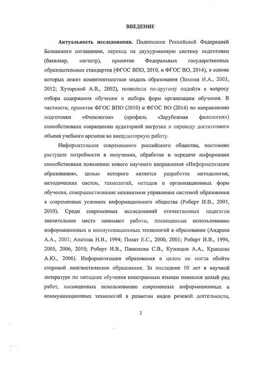 Содержание Методика обучения технике чтения студентов на основе языковых мультимедийных программ : языковой вуз, английский как второй иностранный язык