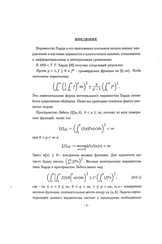 Содержание Весовая ограниченность квазилинейных операторов на конусах монотонных функций