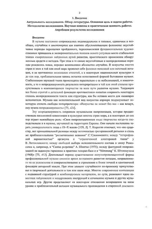 Содержание Алеаторика как принцип композиции