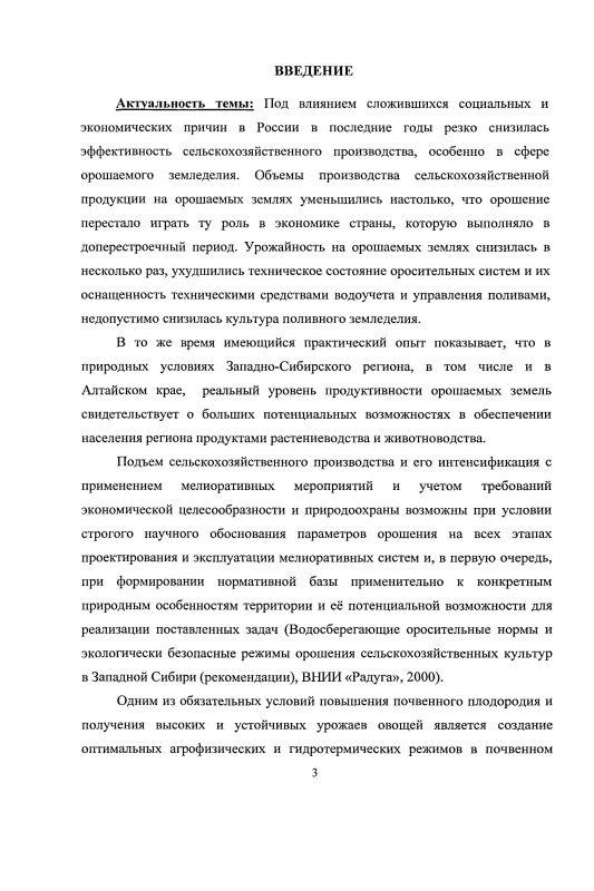 Содержание Режимы орошения столовой свёклы в условиях Алтайского Приобья