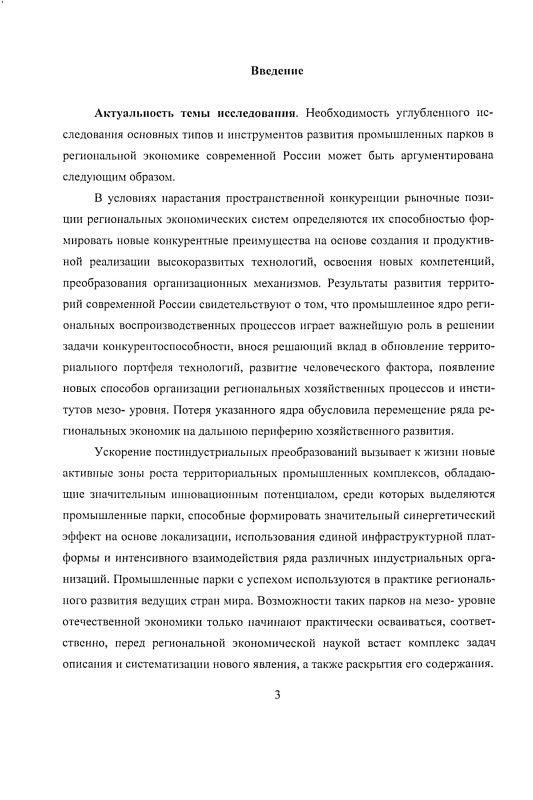 Содержание Основные типы и инструменты развития промышленных парков в региональной экономике России