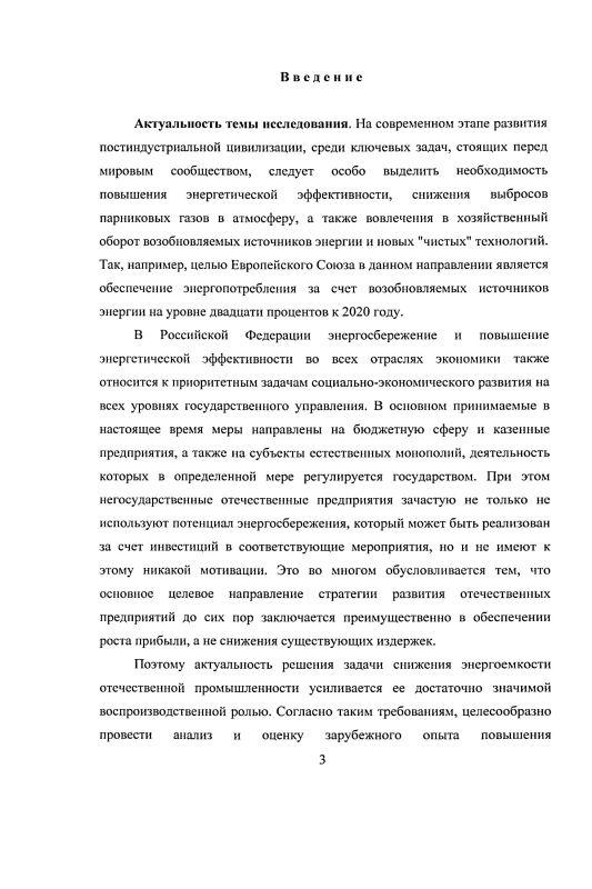 Содержание Энергоэффективность российской промышленности : противоречивые тенденции и инструменты рыночных институциональных преобразований