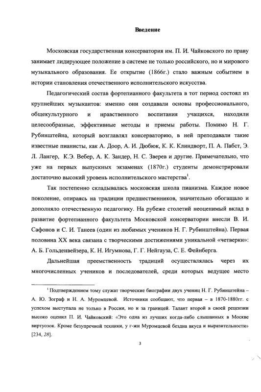 Содержание Творческая деятельность С.Л. Доренского и традиции русской исполнительской школы