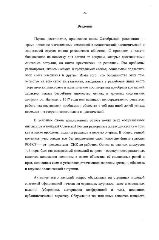 """Содержание """"Женский вопрос"""" в советской публицистике 1920-х гг."""