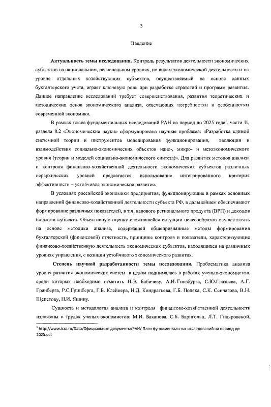 Содержание Развитие методов анализа и контроля финансово-хозяйственной деятельности экономических субъектов микро и мезоуровней