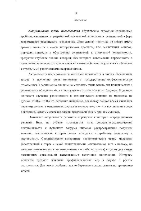 Содержание Влияние религии и атеизма на молодежь в 1958 - 1964 гг. : на материалах Тамбовской области