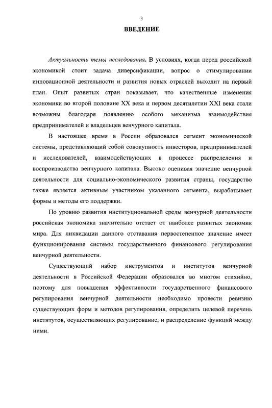 Содержание Государственное финансовое регулирование венчурной деятельности в Российской Федерации