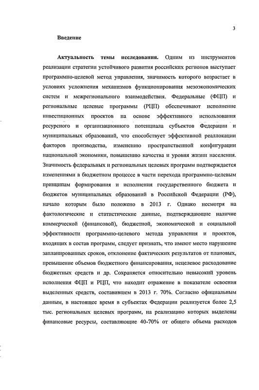 Содержание Региональные эффекты реализации системообразующих инвестиционных проектов в современной российской экономике