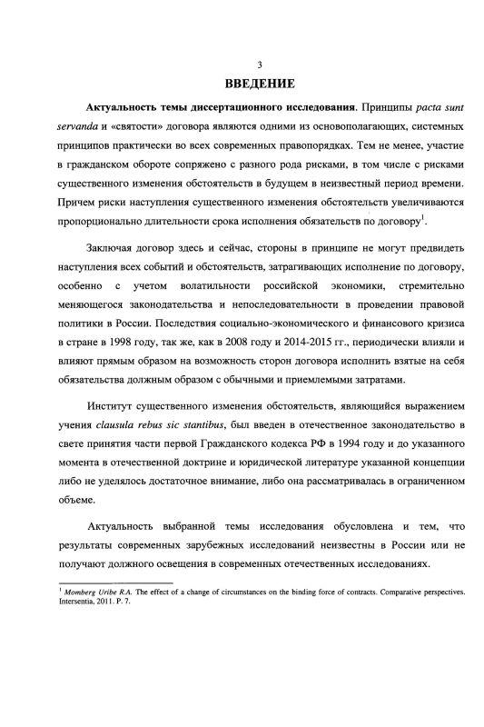 Содержание Изменение и расторжение договора в связи с существенным изменением обстоятельств