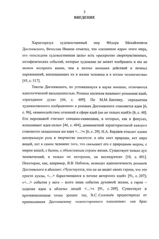 Содержание Значение и функции частного в романах Ф.М. Достоевского
