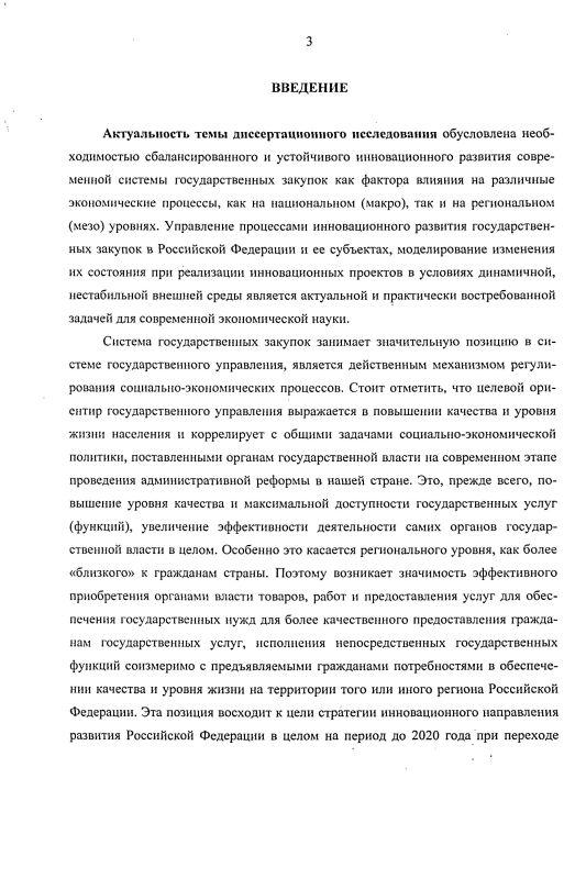 Содержание Управление инновационным развитием системы государственных закупок Санкт-Петербурга: сценарный подход