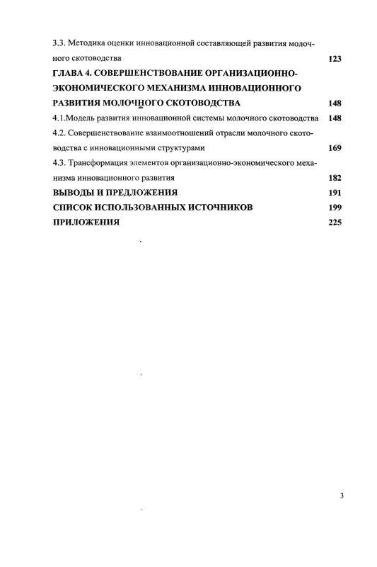 Содержание Организационно-экономический механизм инновационного развития молочного скотоводства