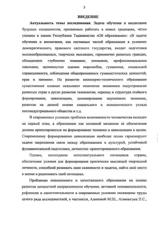 Содержание Технология использования познавательной самостоятельности студентов при изучении физики : на материалах ВУЗов Республики Таджикистан
