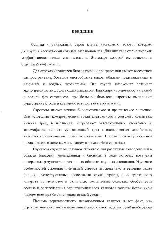 Содержание Стрекозы (Insecta, Odonata) Чеченской Республики : состав, распределение и эколого-биологические особенности фауны