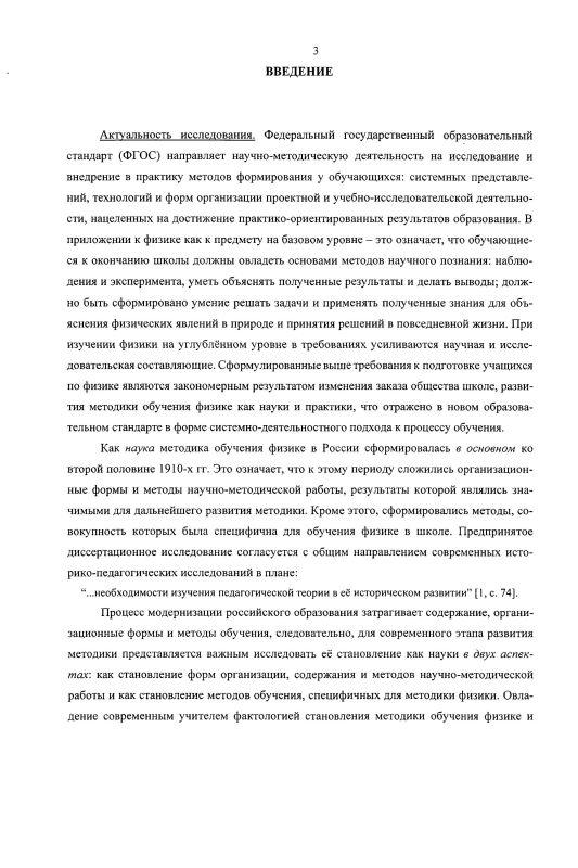 Содержание Становление методики обучения физике в России как педагогической науки и практики : конец XIX - начало XX века