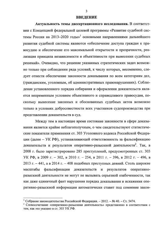 Содержание Уголовная ответственность за фальсификацию доказательств и результатов оперативно-разыскной деятельности