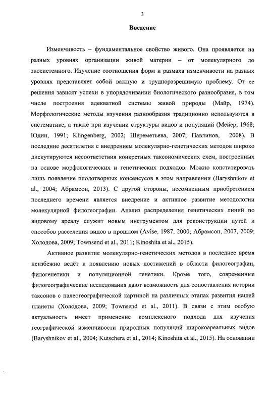 Содержание Морфологическая и генетическая изменчивость бурого медведя Ursus arctos Linnaeus, 1758 Дальнего Востока России