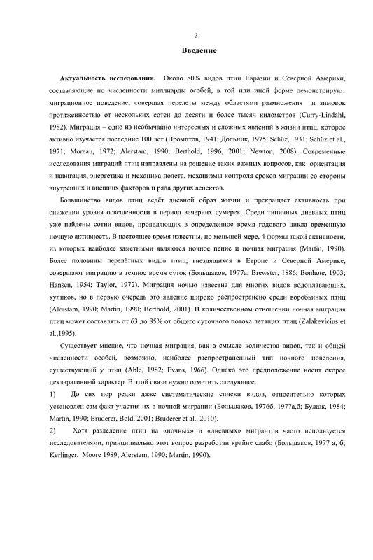 Содержание Ночная миграция дроздов рода Turdus в юго-восточной Прибалтике