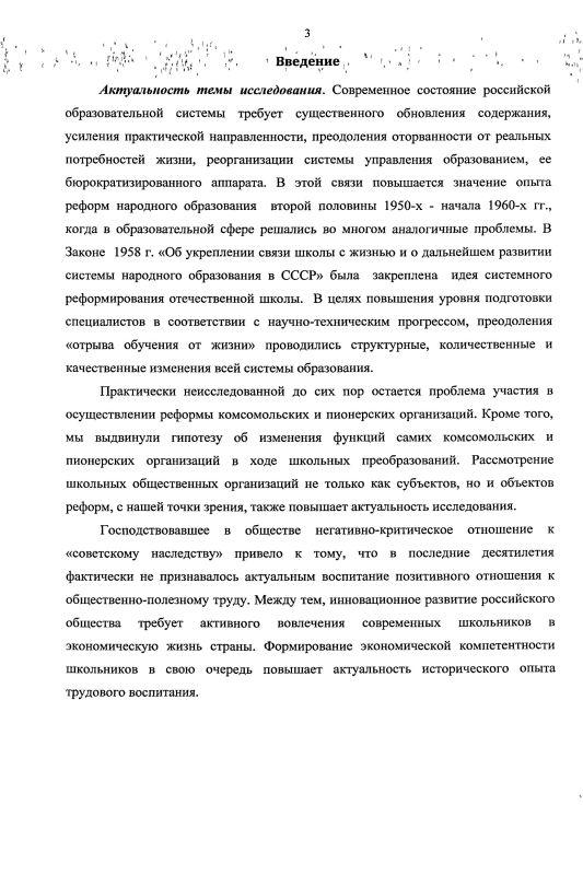 Содержание Комсомольские и пионерские организации в условиях реформирования общего образования во второй половине 1950-х - начале 1960-х гг. : на материалах Тамбовской области