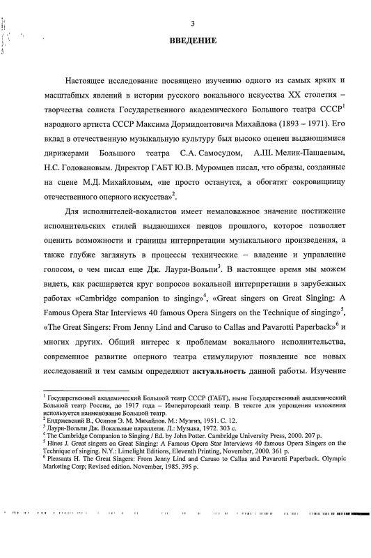 Содержание М.Д. Михайлов: творческая деятельность, исполнительский стиль