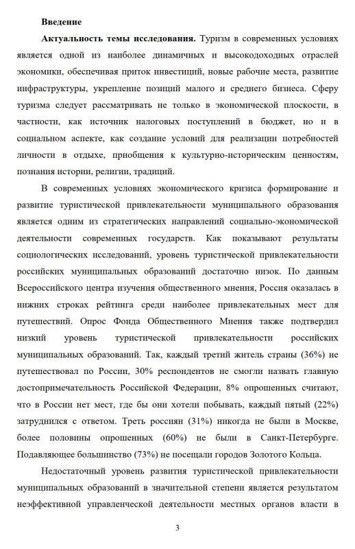 Содержание Управление развитием туристической привлекательности муниципальных образований Российской Федерации : социологический анализ