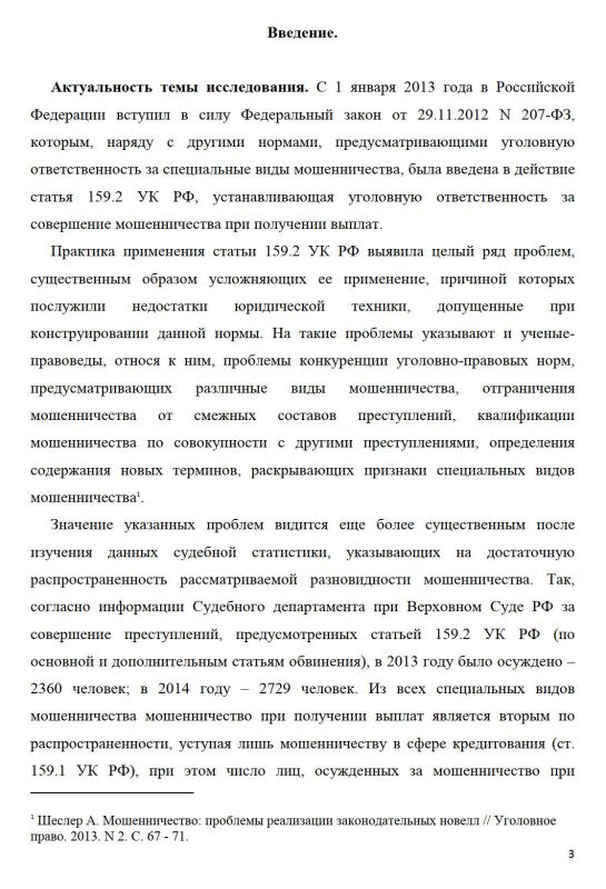 Содержание Мошенничество при получении выплат (ст. 159.2 УК РФ) : уголовно-правовая характеристика