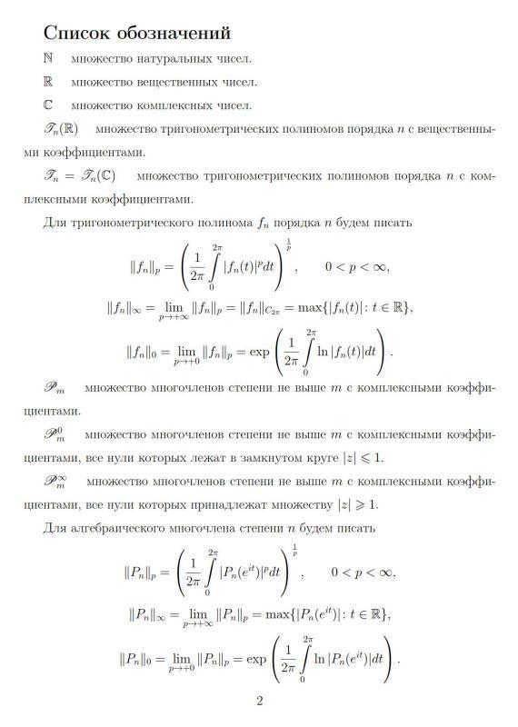 Содержание Неравенство Бернштейна–Сеге для дробных производных тригонометрических полиномов в пространстве L0