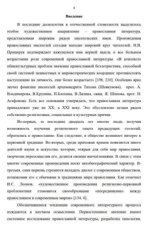 Содержание Современная православная проза : генезис, основные мотивы, типология сюжетов